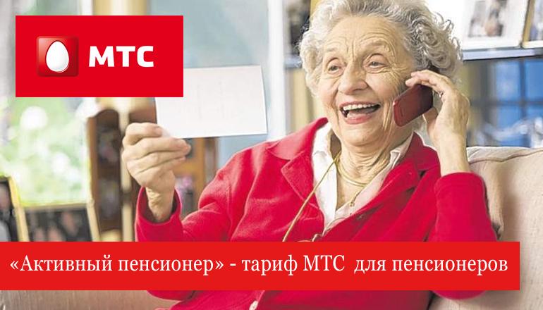 """Тариф """"Активный пенсионер"""" от МТС"""