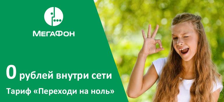 """Тариф """"Переходи на ноль"""" от Мегафона для пенсионеров"""