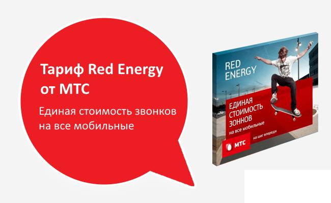 Тариф Рэд Энерджи или Red Energy от МТС для пенсионеров