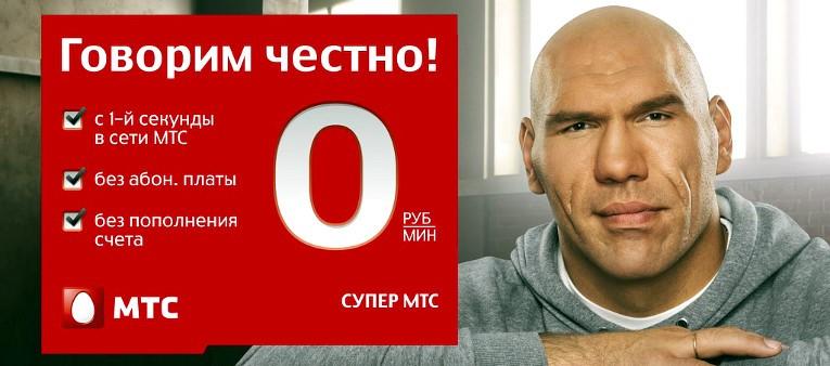 """Тариф """"Супер МТС"""" для пенсионеров"""