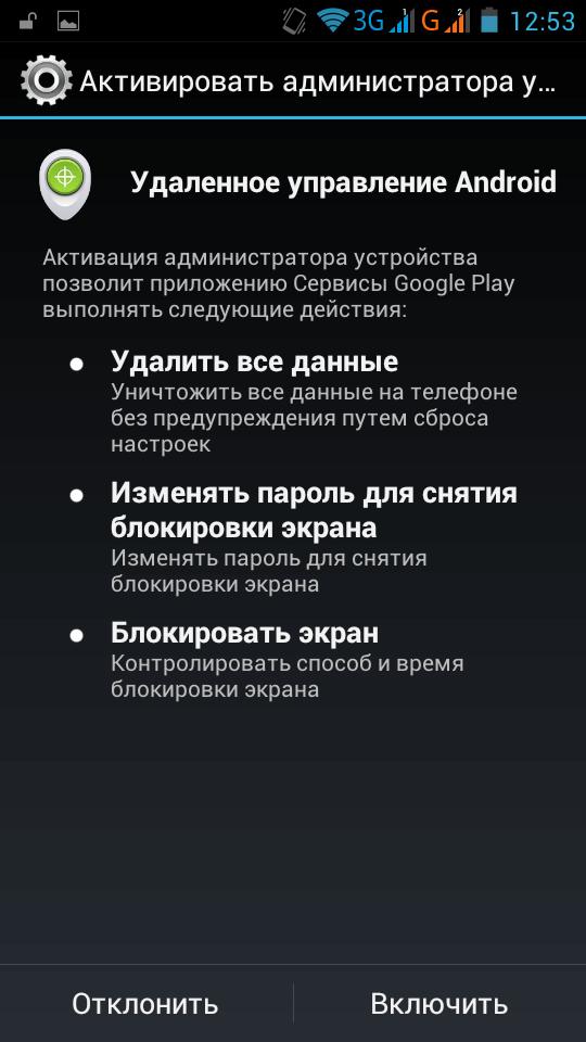 удаленное управление пк с андроид