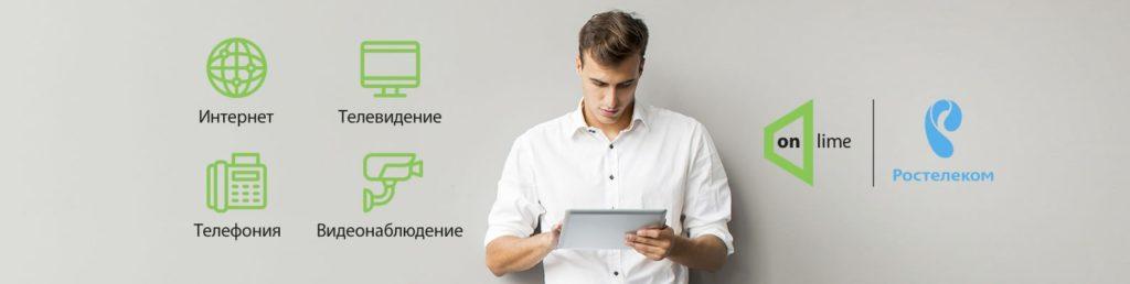 онлайм провайдер