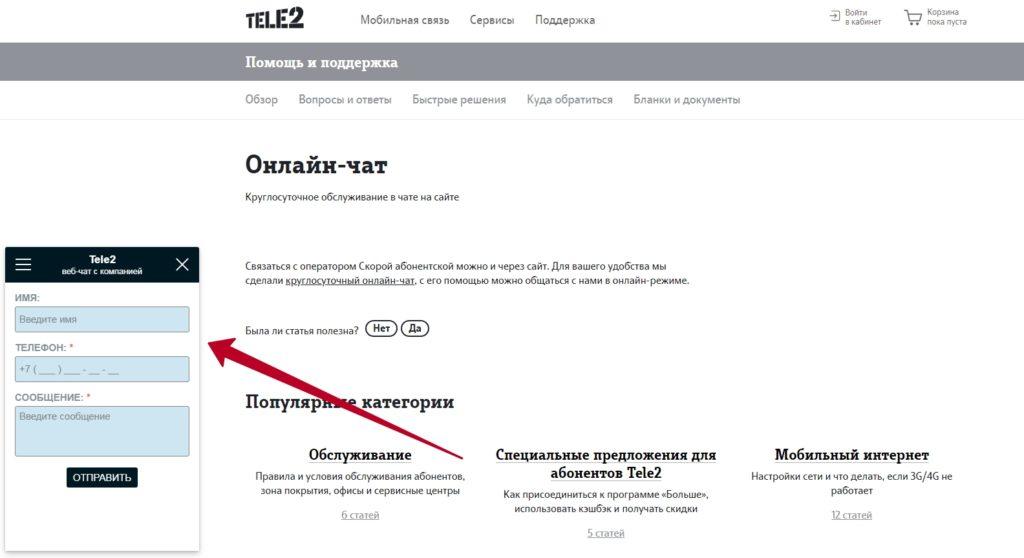 справочная tele2