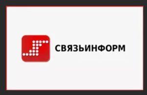 провайдер Связьинформ
