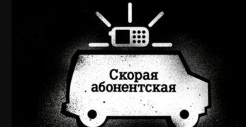 теле2 справочная служба оператор