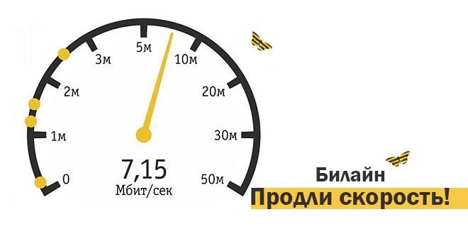 увеличить скорость интернета на Билайне