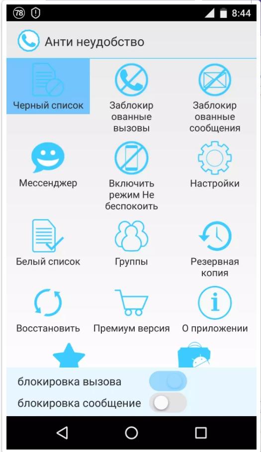 """Какое лучше установить приложение """"Черный список"""" на Андроид"""