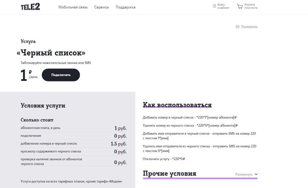 """Всех недругов в """"Черный список"""" на Теле2 за 3 минуты"""