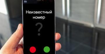 чей номер телефона звонит