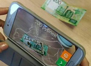 как с помощью приложения проверить новые купюры 2000 и 200 рублей