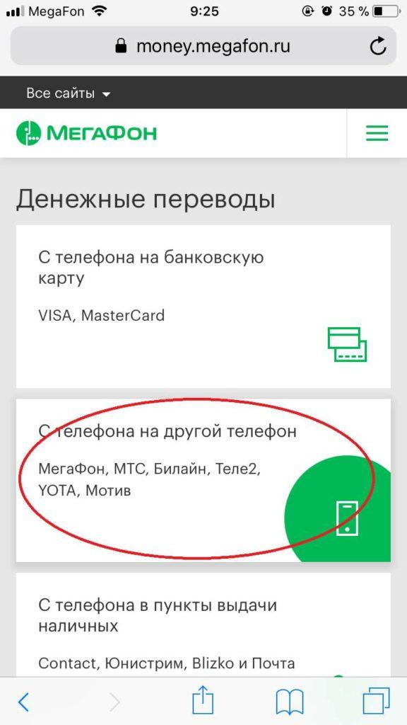 мегафон перевод со счёта на счёт