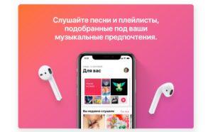 3 способа, как отключить подписку на Apple Music - отписаться от музыки в айфоне