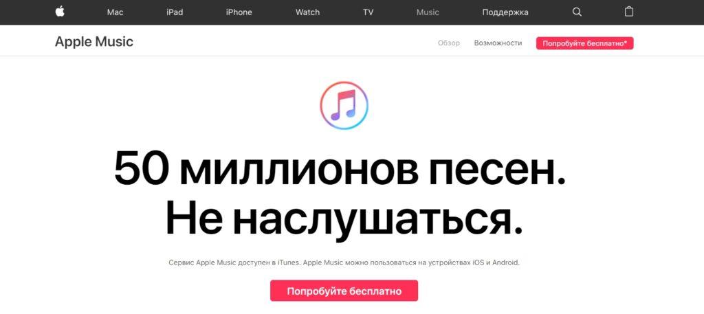 Учимся быстро отключать подписку на Apple Music