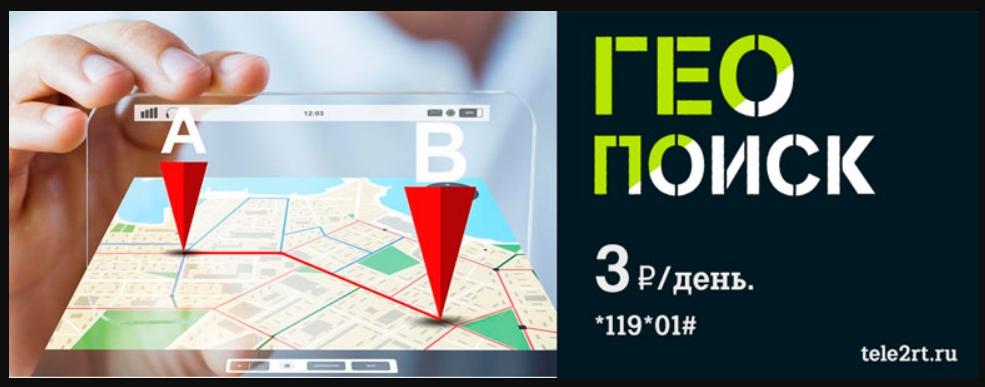 tele2 геопоиск