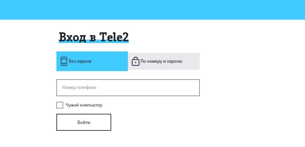 Как проверить мегабайты на Теле2 за несколько минут