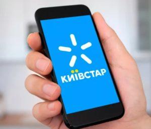 как узнать свой номер Киевстар на телефоне
