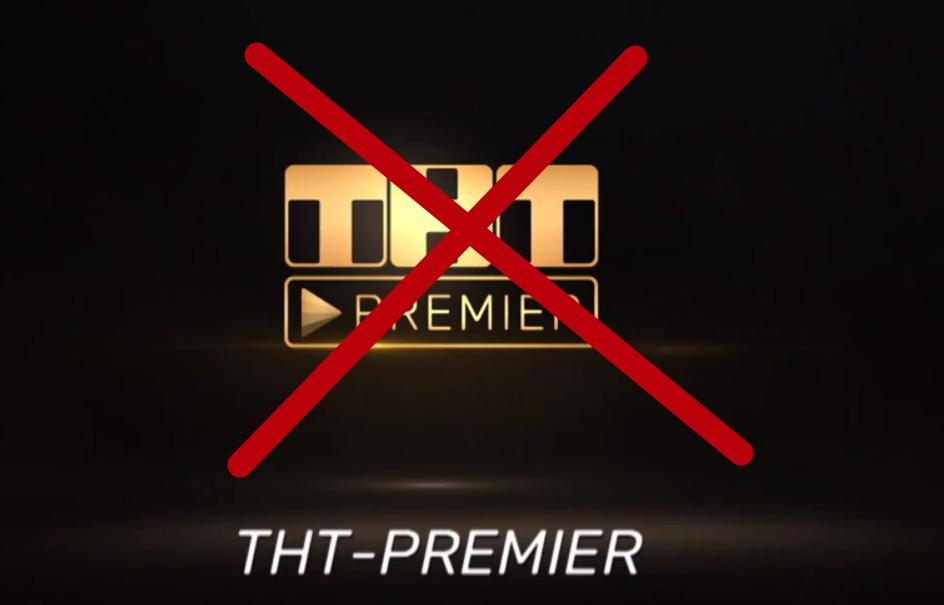 отключить ТНТ Премьер