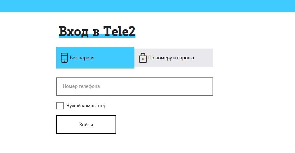 как отключить голосовой почтовый ящик на теле2