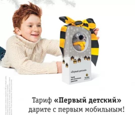"""Первый детский"" тариф от Билайн"