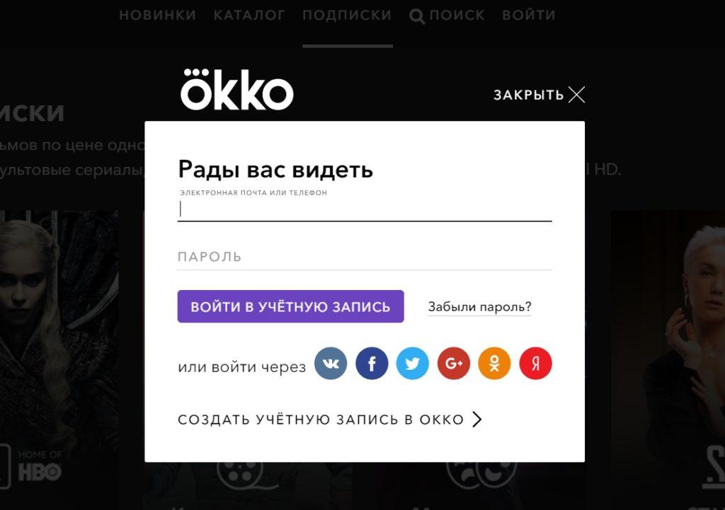 okko как отключить подписку