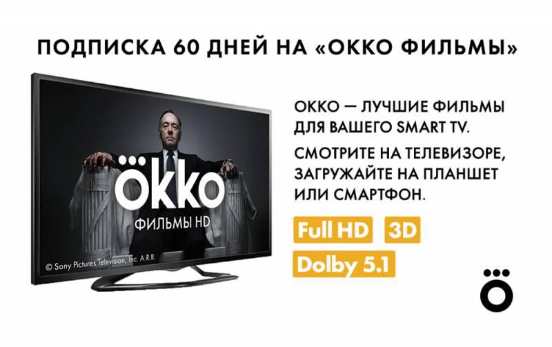 как отключить okko tv