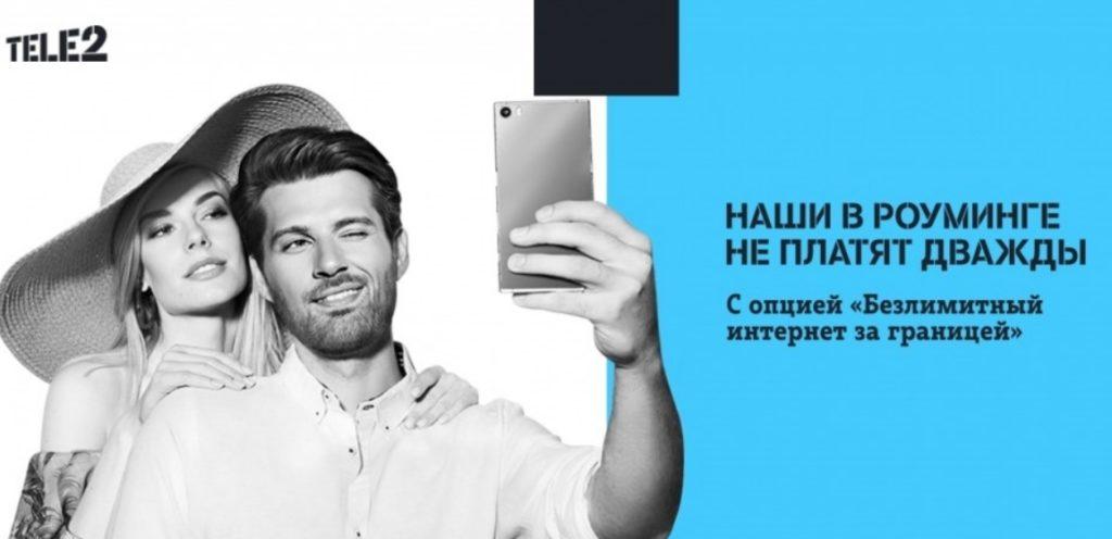теле2 интернет за границей тарифы и подключения
