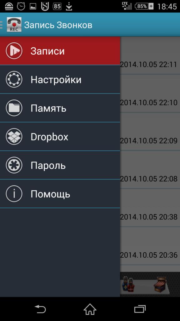 приложение для записи телефонных разговоров