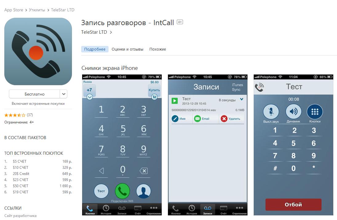 приложение для записи звонков на айфон