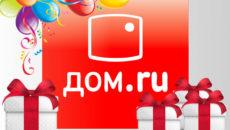 как расторгнуть договор с дом.ру