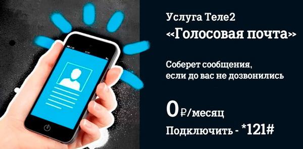 теле2 отключить голосовую почту