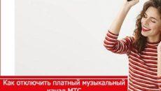 kak-otklyuchit'-uslugu-Musicfun