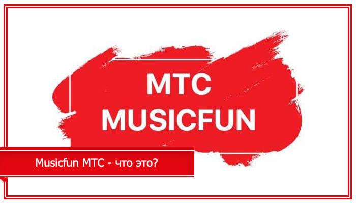 CHto-takoe-Musicfun