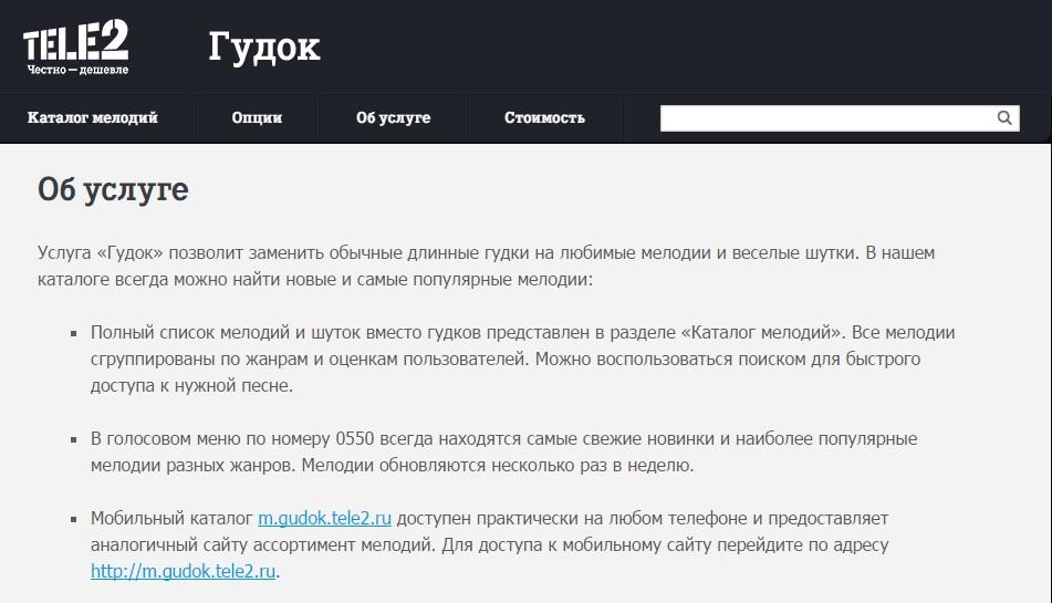 otklyuchit'-gudok-na-tele2-komanda-besplatno