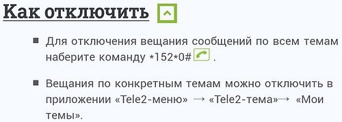 kak-otklyuchit'-uslugu-pozitiv-na-tele2