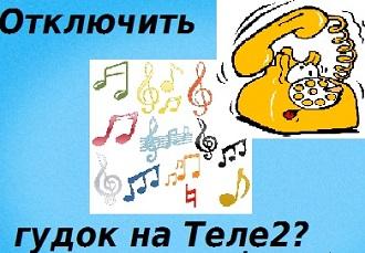 kak-otklyuchit'-gudok-plyus-na-tele2