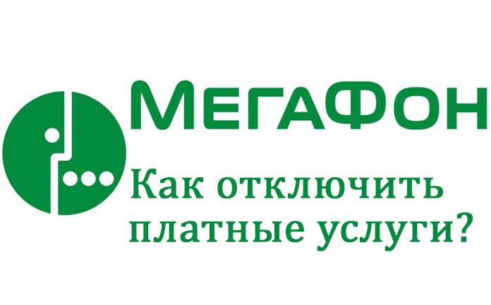 5038-megafon-chto-za-usluga-kak-otklyuchit'