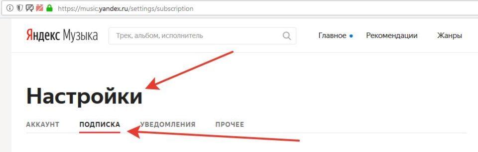 kak-otklyuchit'-avtoprodlenie-podpiski