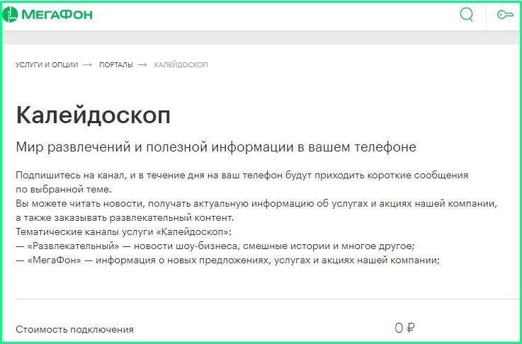 kanal-razvlekatel'nyj-megafon-5038
