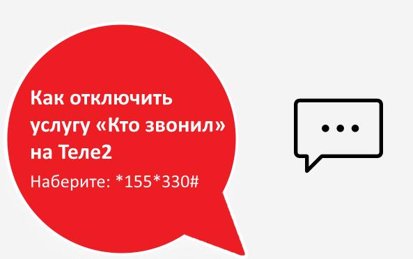 kak-otklyuchit'-uslugu-ropushchennye-vyzovy-na-tele2
