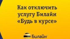 kak-ubrat'-uslugu-bud'-v-kurse-bilajn