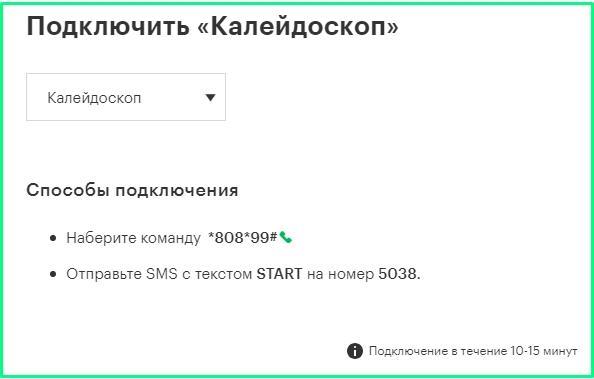 dejstvie-probnoj-versii-kanal-razvlekatel'nyj-5038