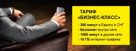 """Тариы """"Бизнес-класс"""" от мобильного оператора Беларуси Велком: условия и цены"""