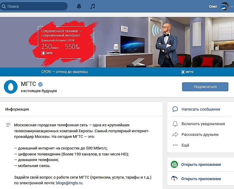 Все о МГТС службе поддержки: телефон горячей линии, официальный сайт