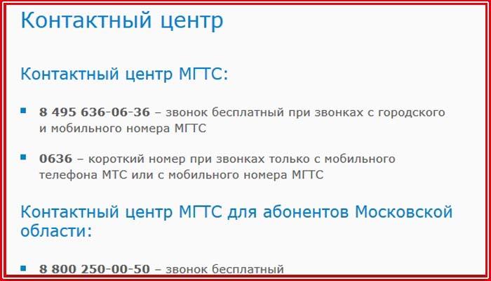 Круглосуточный телефон горячей линии МГТС