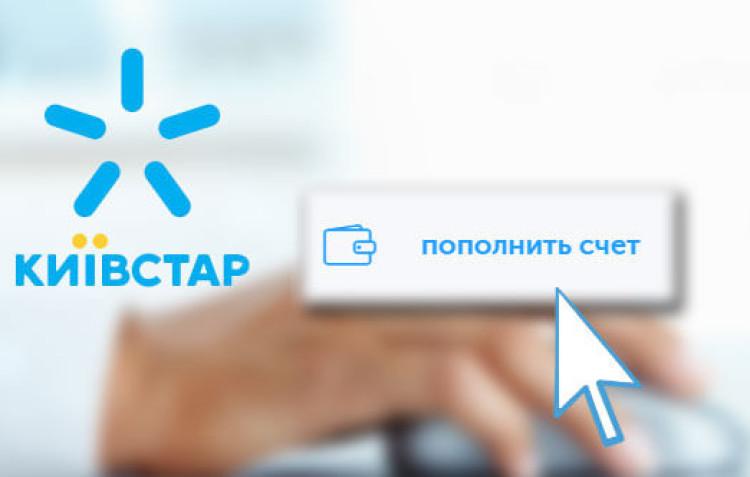 kiev-star-popolnit'-schet-bez-komissii
