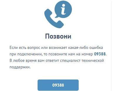 уфанет горячая линия бесплатный телефон