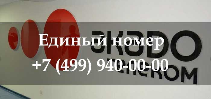 Какой телефон службы поддержки Акадо: номер техподдержки, горячая линия, справочная
