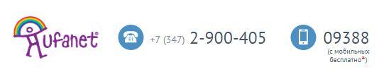 Бесплатный номер горячей линии Уфнет с сотового
