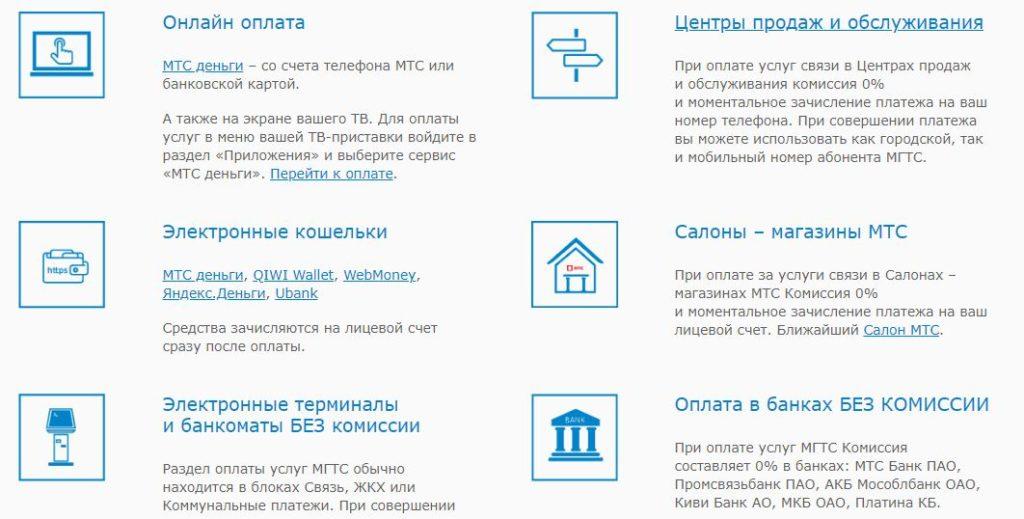 mgts ru официальный сайт оплата