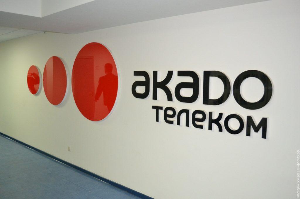 akado-oplata-bankovskoj-kartoj-po-nomeru-dogovora